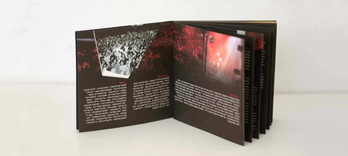 Shalom Hanoch 4 Stations Booklet Design